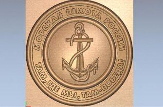Медальон Морская пехота России 3D модель